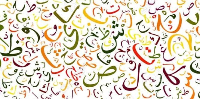 Le CIMA, certificat international de langue arabe